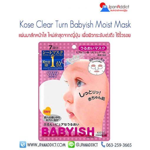 Kose-Clear-Turn-Babyish-Moist-Mask