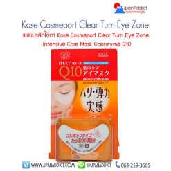 Kose Cosmeport Clear Turn Eye Zone Mask Q10