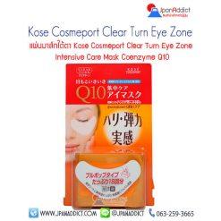 Kose Cosmeport Clear Turn Eye Zone Mask Q10