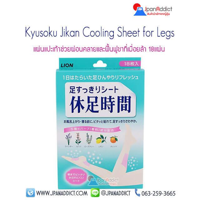 Kyusoku Jikan Cooling Sheet for Legs