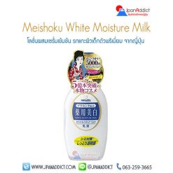 Meishoku Medicated White Moisture Milk