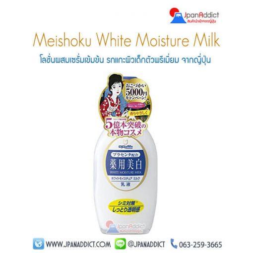 Meishoku Medicated White Moisture Milk