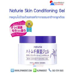 Naturie Skin Conditioning Gel