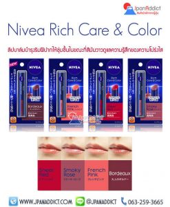 Nivea Rich Care and Color Lip SPF20 PA++ ลิปบาล์ม