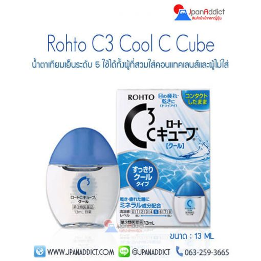 Rohto C3 Cool C Cube