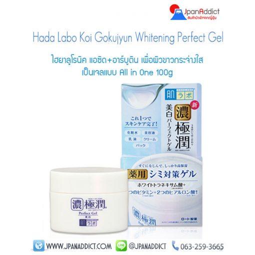 Rohto Hadalabo Gokujyun Whitening Perfect Gel 100g