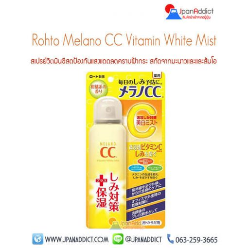 Rohto Melano CC Vitamin White Mist