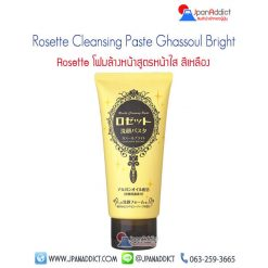 Rosette Cleansing Paste Ghassoul Bright