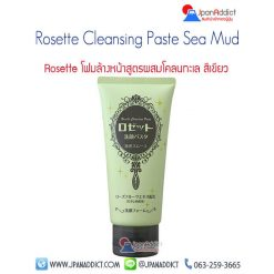 Rosette Cleansing Paste Sea Mud