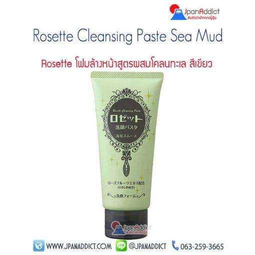 Rosette Cleansing Paste Sea Mud