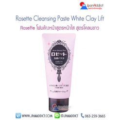 Rosette Cleansing Paste White Clay Lift