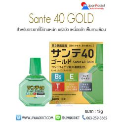 Sante 40 Gold