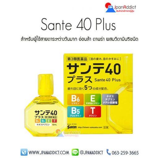 Sante 40 Plus