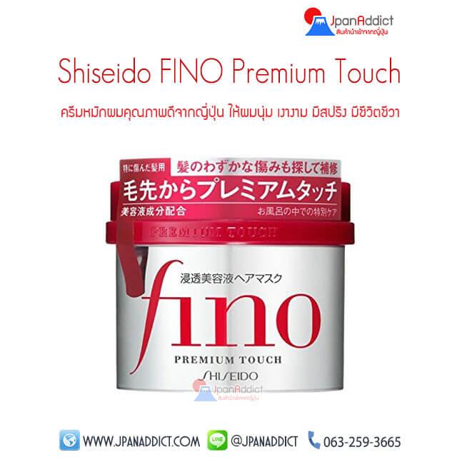 Shiseido FINO Premium Touch