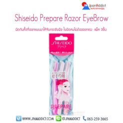 Shiseido Prepare Facial Razor Eyebrows