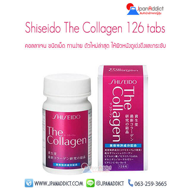 Shiseido The Collagen 126 tabs