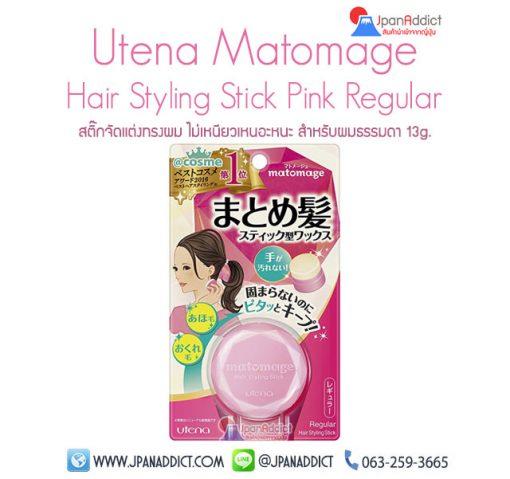 สติ๊กจัดแต่งทรงผม UTENA MATOMAGE HAIR STYLING STICK PINK สีชมพู REGULAR