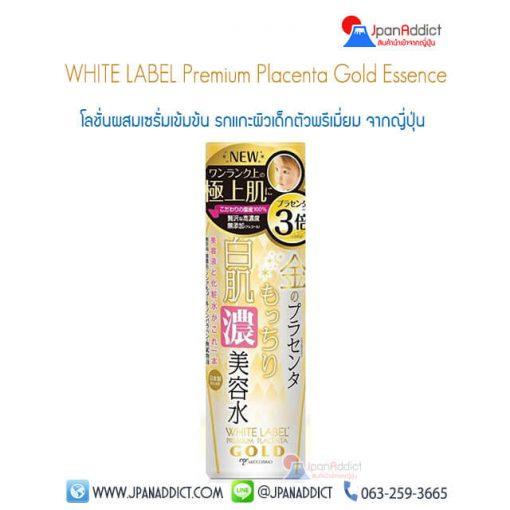 WHITE LABEL Premium Placenta Gold Essence