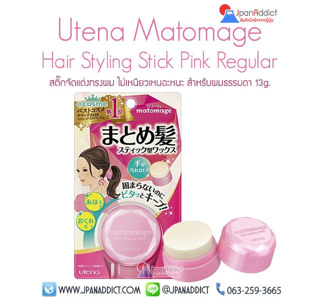 Matomage Hair Styling Stick Pink สติ๊กจัดแต่งทรงผม