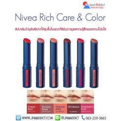 Nivea Rich Care and Color Lip SPF20 PA++ ลิป