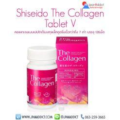 Shiseido The Collagen V Tablet 126 เม็ด ชิเซโด้ คอลลาเจน