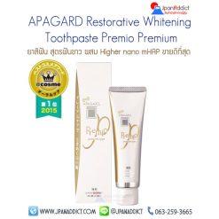 Apagard Premio Toothpaste Premium Type ยาสีฟันญี่ปุ่น