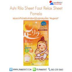 Ashi Rila Sheet (Tennen Jueki Sheet) แผ่นแปะเท้า ดีท็อกซ์จากญี่ปุ่น สูตร ส้มโอ สีเหลือง