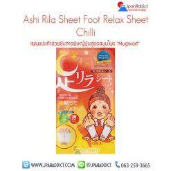 Ashi Rila Sheet (Tennen Jueki Sheet) แผ่นแปะเท้า ดีท็อกซ์จากญี่ปุ่น สูตร พริก สีแดง 1คู่
