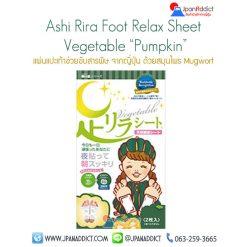 Ashi Rila Sheet Vegetable แผ่นแปะเท้า ดีท็อกซ์จากญี่ปุ่น สูตรฟักทอง
