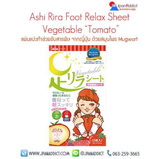 Ashi Rira Foot Relax Sheet Vegetable Tomato