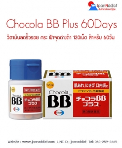 Chocola BB Plus 60 Days