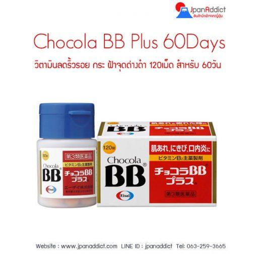 Chocola BB Plus 60 Days