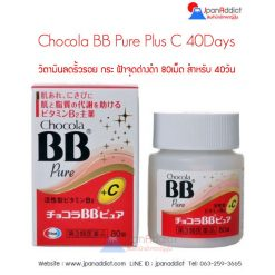 Chocola BB Pure Plus C