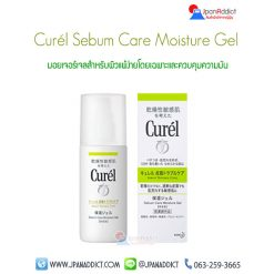 Curel Sebum Truble Care Moisture Gel