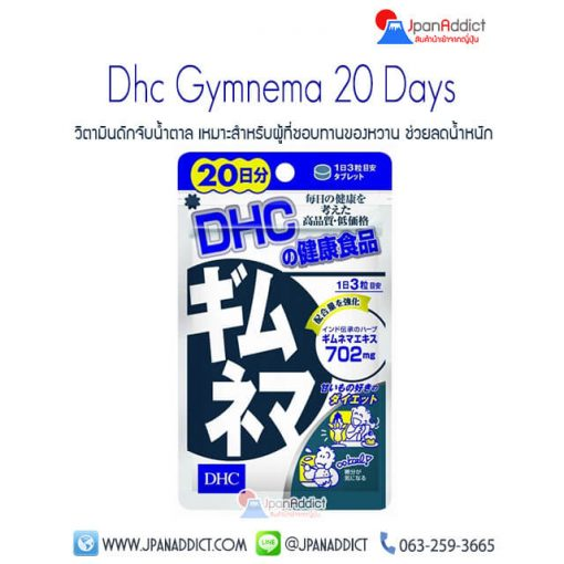 DHC Gymnema 20 day