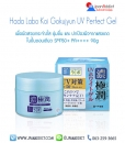 Hada Labo Koi Gokujyun UV Perfect Gel