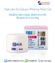 Hada Labo Koi Gokujyun Whitening Perfect Gel