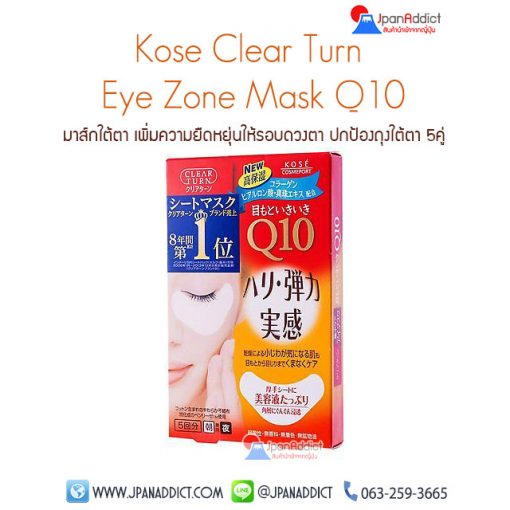 มาร์กใต้ตา Kose Cosmeport Clear Turn Eye Zone Intensive Care Mask Coenzyme Q10