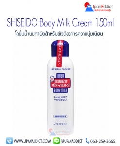 SHISEIDO Body Milk Cream 150ml