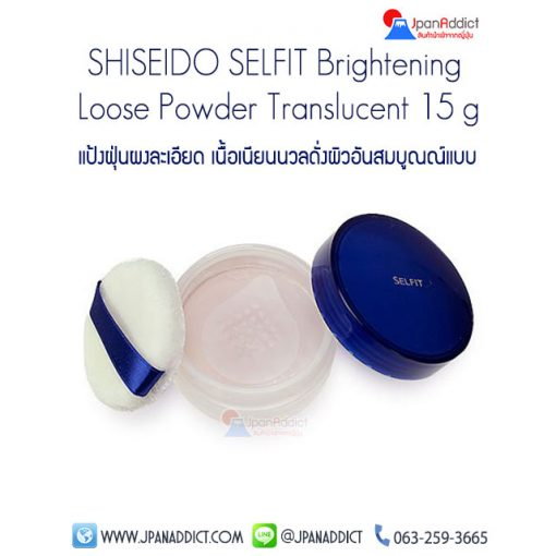 SHISEIDO SELFIT Brightening Loose Powder Translucent