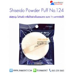 Shiseido Powder Puff No.124