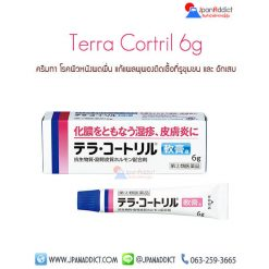 Terra Cortril 6g