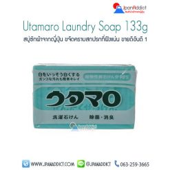 Utamaro Laundry Soap 133g
