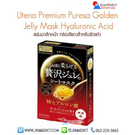Utena Premium Puresa Golden Jelly Mask Hyaluronic Acid