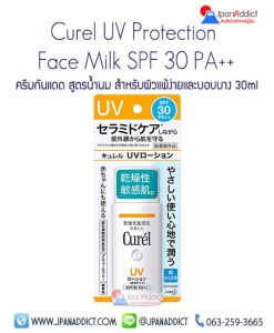 Kao - Curel UV Protection Face Milk SPF 30 PA++