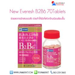 New Everesh B2B6 (B26) 70เม็ด