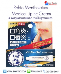 Rohto Mentholatum Medical Lip nc Cream