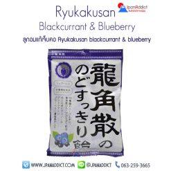 Ryukakusan no Nodo Sukkiri Ame blackcurrant & Blueberry 75g