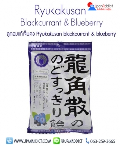 Ryukakusan no Nodo Sukkiri Ame blackcurrant & Blueberry 75g