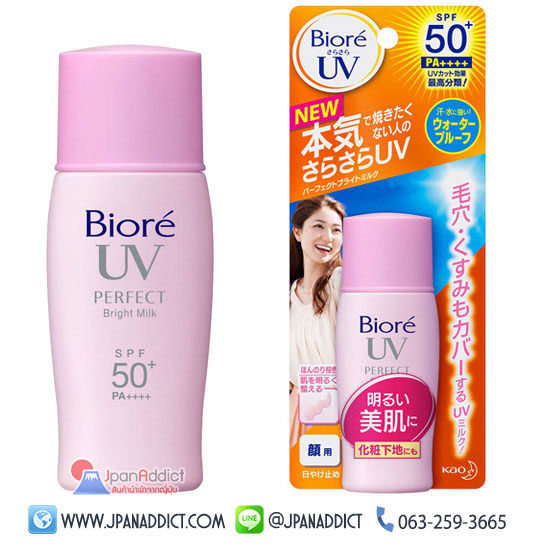 Biore UV Bright Face Milk SPF50